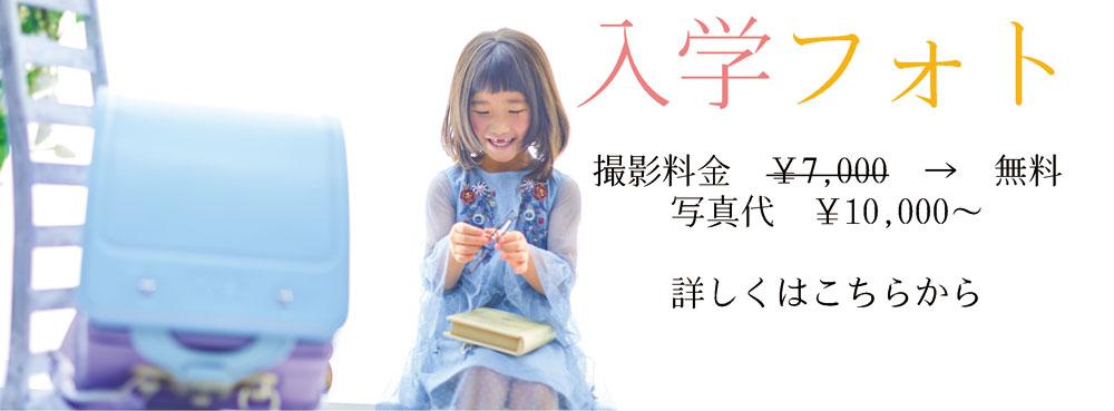 入学フォトキャンペーン
